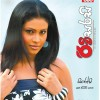 Sri Lankan Magazine Covers on 27th February 2011
