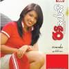 Sri Lankan Magazine Covers on 06th March 2011