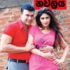 Sri Lankan Newspaper Magazine Covers on 29th July 2012