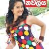 Sri Lankan Newspaper Magazine Covers on 12th August 2012