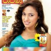 Sri Lankan Newspaper Magazine Covers on 05th August 2012
