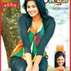 Sri Lankan Newspaper Magazine Covers on 04th November, 2012