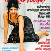 Sri Lankan Magazine Covers on 10th August, 2014