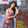 Sri Lankan Newspaper Magazine Covers on 04th January, 2015