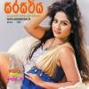 Sri Lankan Newspaper Magazine Covers on 12th April, 2015
