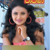Sri Lankan Newspaper Magazine Covers on 26th April, 2015
